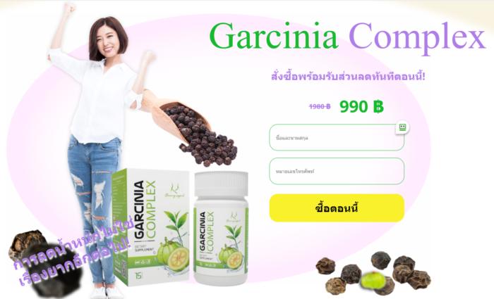 https://wellnessreal.online/Garcinia